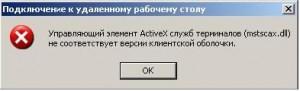Управляющий элемент ActiveX служб терминалов (mstscax.dll) не соответствует версии клиентской оболочки