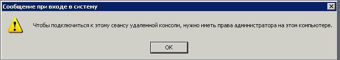 Чтобы подключиться к этому сеансу удаленной консоли, нужно иметь права администратора на этом компьютере
