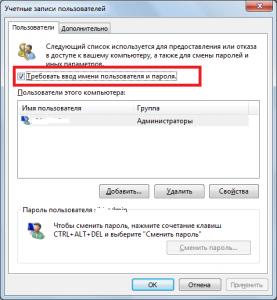 Вход в Windows при загрузке  без ввода пароля