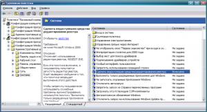 Политика <Локальный компьютер> -> Конфигурация пользователя -> Административные шаблоны -> Система.