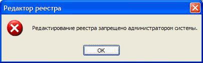 Редактирование реестра запрещено администратором системы - устраняем последствия вируса
